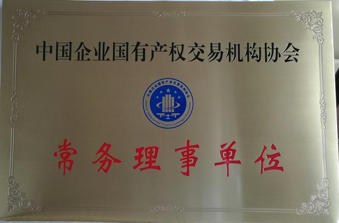 经济结构调整;三是希望产权交易机构进一步完善功能